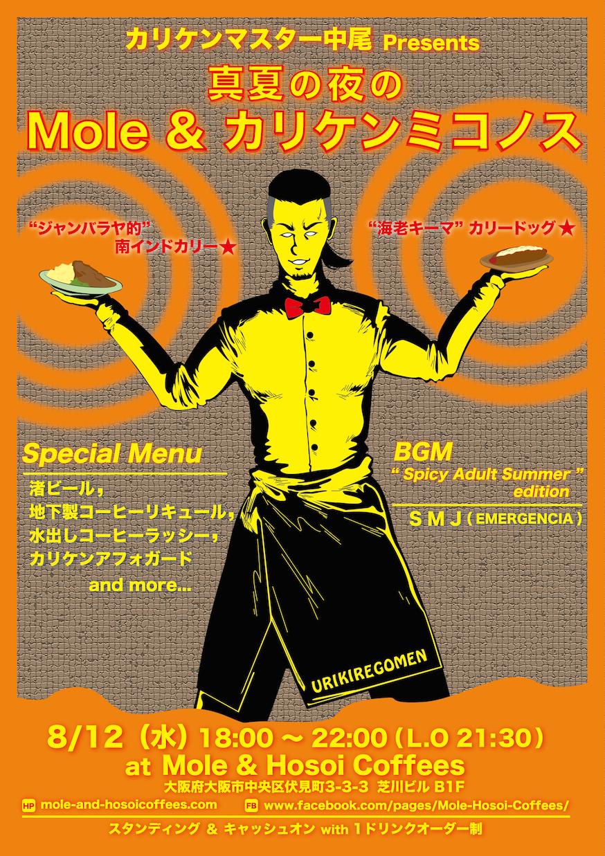 curryken_honban_final_star2-01 2