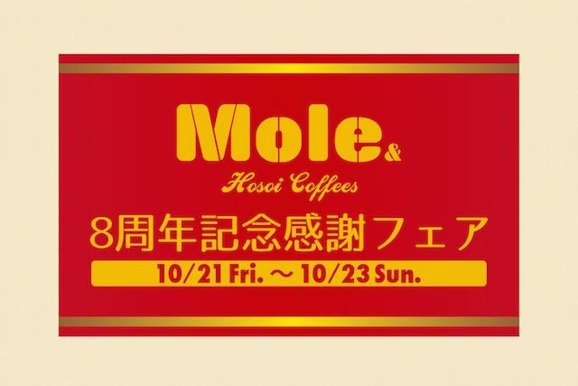 mole_8th_3days_-02